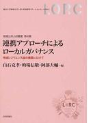 連携アプローチによるローカルガバナンス 地域レジリエンス論の構築にむけて (地域公共人材叢書)