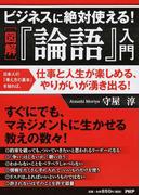ビジネスに絶対使える!〈図解〉『論語』入門 日本人の「考え方の基本」を知れば、仕事と人生が楽しめる、やりがいが湧き出る!