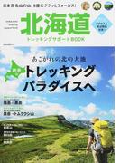 北海道トレッキングサポートBOOK 日本百名山の山、9座にググッとフォーカス!
