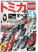 トミカのすべて 4 日本一有名なミニカー、その最新情報と歴史 (NEKO MOOK)(NEKO MOOK)