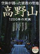 高野山1200年の史実 空海が創った密教の聖地 再録改訂版