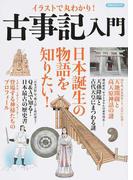 イラストで丸わかり!古事記入門 日本誕生の物語を知りたい!