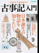 イラストで丸わかり!古事記入門 日本誕生の物語を知りたい! (洋泉社MOOK)(洋泉社MOOK)