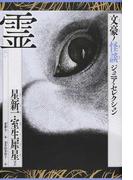 文豪ノ怪談ジュニア・セレクション 霊