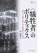 〈犠牲者〉のポリティクス 済州4・3/沖縄/台湾2・28歴史清算をめぐる苦悩 (プリミエ・コレクション)