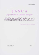 JASCA Japan Studies in Classical Antiquity VOLUME3(2017)