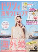 ゼクシィ海外ウエディング 2017Summer & Autumn 人気No.1エリアはハワイ!海外婚Special