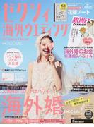ゼクシィ海外ウエディング 2017Summer & Autumn 人気No.1エリアはハワイ!海外婚Special (リクルートムック)(RECRUIT MOOK)