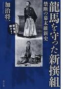 龍馬を守った新撰組 禁断の幕末維新史 偽装日本史新発見続々!