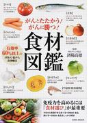 がんとたたかう!がんに勝つ!食材図鑑 (EIWA MOOK)(EIWA MOOK)
