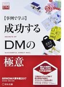 成功するDMの極意 事例で学ぶ 全日本DM大賞年鑑 2017