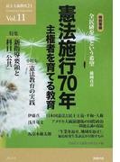 民主主義教育21 Vol.11 憲法施行70年