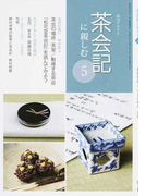 淡交テキスト 平成29年5号 茶会記に親しむ 5 基礎知識 5 茶会の場所・茶室