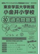 東京学芸大学附属小金井小学校過去問題集 平成30年度版 首都圏版34
