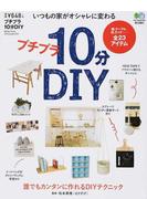 プチプラ10分DIY いつもの家がオシャレに変わる 棚、テーブル、柱、ラック…全23アイテム