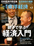 週刊東洋経済2017年4月8日号