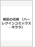 裸足の花嫁 (ハーレクインコミックス★キララ)