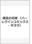 裸足の花嫁 (ハーレクインコミックス・キララ)