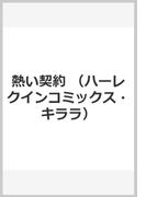 熱い契約 (ハーレクインコミックス★キララ)