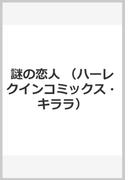 謎の恋人 (ハーレクインコミックス・キララ)