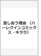 愛しあう理由 (ハーレクインコミックス・キララ)