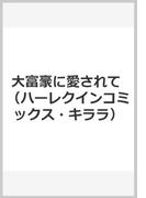 大富豪に愛されて (ハーレクインコミックス・キララ)