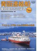 青函連絡船乗組員たちの証言 今だからこそ明かされる連絡船の秘話 (イカロスMOOK)(イカロスMOOK)