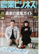 農業ビジネスマガジン Vol.17