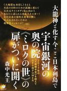 大龍神と化す今ここ日本列島で宇宙銀河の奥の院《ミロクの世》の扉がついに開く 2017年の《大艱難辛苦》を超えて生きる超POWER