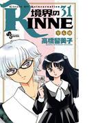 【31-35セット】境界のRINNE(少年サンデーコミックス)