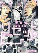 【全1-2セット】リセット(シャレード文庫)