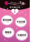 【全1-2セット】ハニー文庫番外編SS集(ハニー文庫)