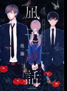 【11-15セット】凪子の話(HertZ&CRAFT)