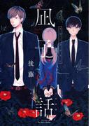 【全1-15セット】凪子の話(HertZ&CRAFT)
