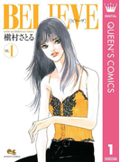 【全1-7セット】BELIEVE[ビリーヴ](クイーンズコミックスDIGITAL)