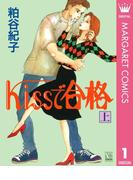 【全1-2セット】Kissで合格(マーガレットコミックスDIGITAL)