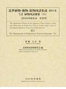 近世植物・動物・鉱物図譜集成 影印 第45巻 伊藤圭介稿植物図説雜纂 20 (諸国産物帳集成)