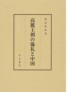 高麗王朝の儀礼と中国