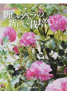 新しいバラの新しい栽培