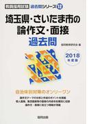 埼玉県・さいたま市の論作文・面接過去問 2018年度版