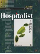ホスピタリスト Vol.5No.1(2017) 特集▷神経内科