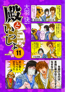 殿といっしょ 11 (MFコミックス フラッパーシリーズ)