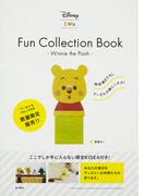 Disney KIDEA Fun Collection Book -Winnie the Pooh-