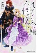イノシシ令嬢と不憫な魔王 目指せ、婚約破棄! (コバルト文庫)(コバルト文庫)