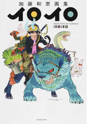 加藤和恵画集 イロイロ (愛蔵版コミックス)(愛蔵版コミックス)