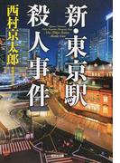 新・東京駅殺人事件 長編推理小説 (光文社文庫)(光文社文庫)