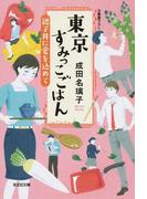 東京すみっこごはん 3 親子丼に愛を込めて (光文社文庫)(光文社文庫)