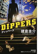 ディッパーズ
