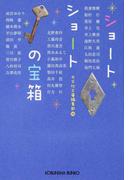 ショートショートの宝箱 短くて不思議な30の物語 (光文社文庫)(光文社文庫)