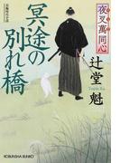 冥途の別れ橋 長編時代小説